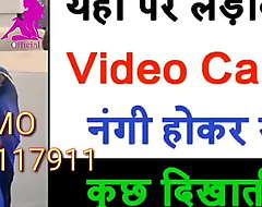 Rahi video call gonzo