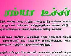 Ramya Cram Tamil Coition Folkloric